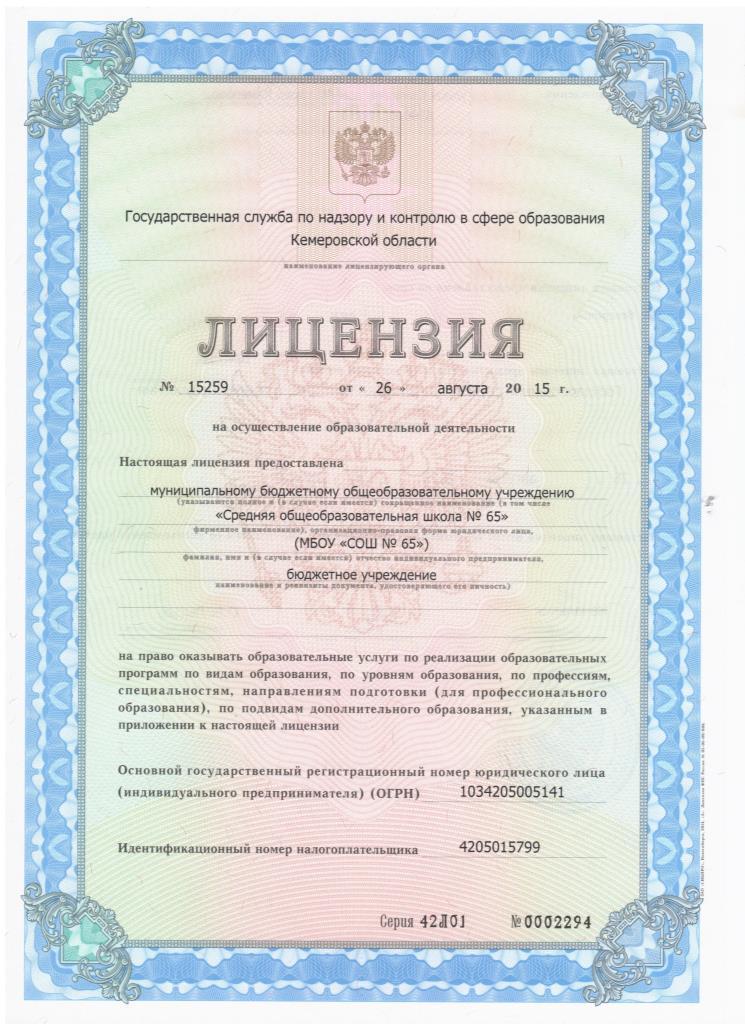 http://school47-65kem.ucoz.ru/2015god/norm_akti/licenzija_titulnaja_storona.jpg