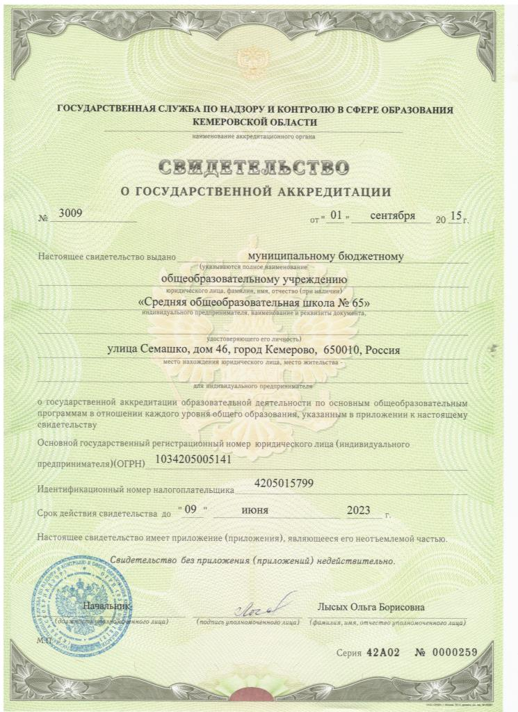 http://school47-65kem.ucoz.ru/2015god/norm_akti/sv-vo_o_gos-akkreditaciii.jpg